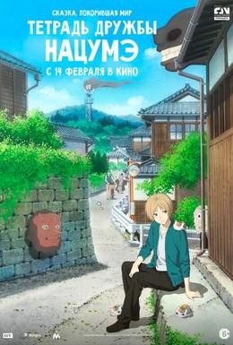 Постер фильма Тетрадь дружбы Нацумэ (2018)