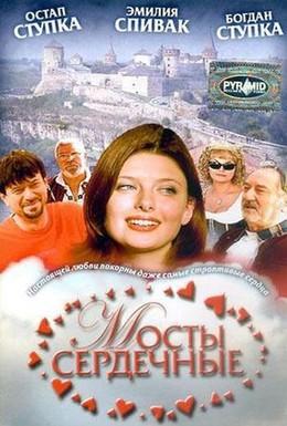 Постер фильма Мосты сердечные (2006)