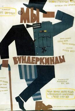 Постер фильма Мы – вундеркинды (1958)