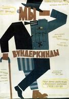 Мы – вундеркинды (1958)
