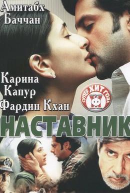 Постер фильма Наставник (2004)
