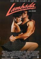 Ламбада (1990)