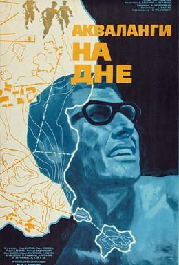 Постер фильма Акваланги на дне (1965)