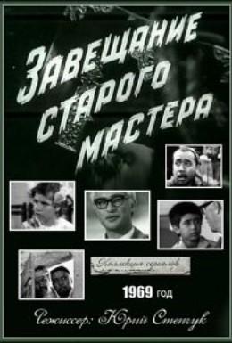 Постер фильма Завещание старого мастера (1972)