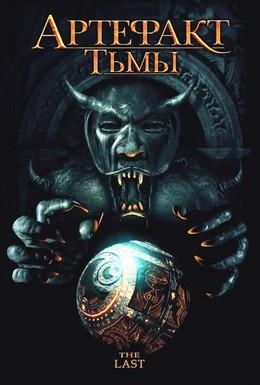 Постер фильма Артефакт тьмы (2007)