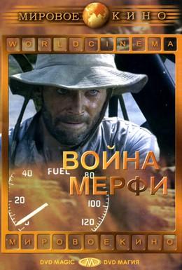 Постер фильма Война Мерфи (1971)