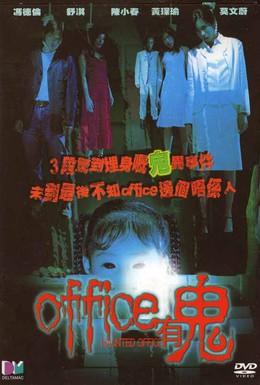 Постер фильма Офис с привидениями (2002)
