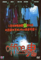 Офис с привидениями (2002)