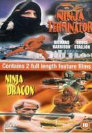 Ниндзя-терминатор (1985)