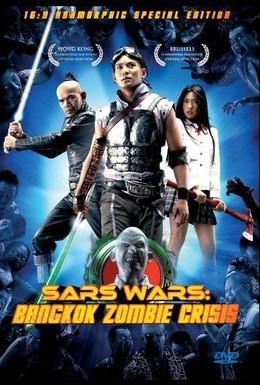 Постер фильма Бангкокский зомби-кризис (2004)