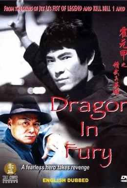 Постер фильма Дракон в ярости (2004)