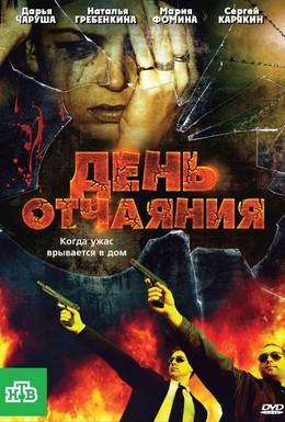 Постер фильма День отчаяния (2010)