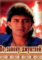 По закону джунглей (1991)
