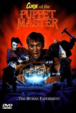 Постер фильма Проклятие хозяина марионеток (1998)