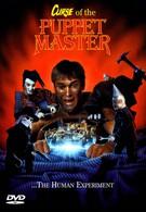 Проклятие хозяина марионеток (1998)