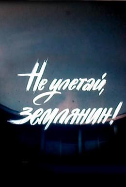 Постер фильма Не улетай, землянин! (1991)