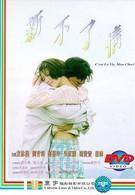 Вечная любовь (1993)