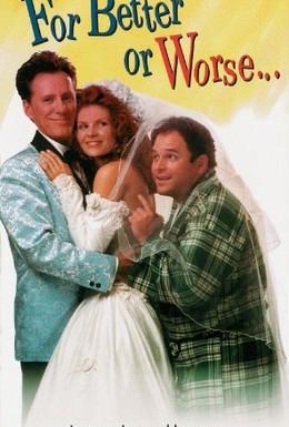 Постер фильма Невеста в кредит (1995)