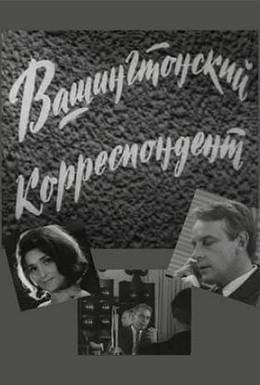 Постер фильма Вашингтонский корреспондент (1972)