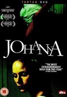 Иоханна (2005)