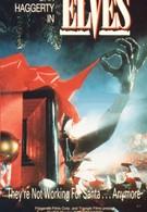 Эльфы (1989)