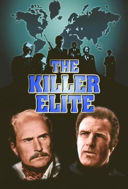 Постер фильма Элита убийц (1975)