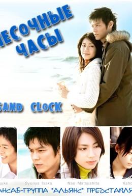 Постер фильма Песочные часы (2008)