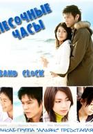 Песочные часы (2008)