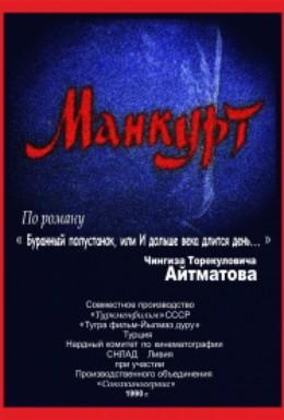 Постер фильма Манкурт (1990)