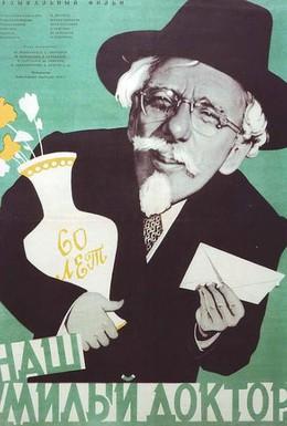 Постер фильма Наш милый доктор (1957)