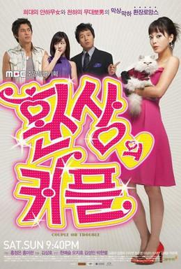Постер фильма Безумная парочка (2006)