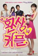 Безумная парочка (2006)