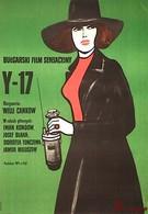 Игрек 17 (1973)