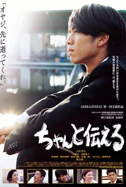 Постер фильма Поговорим начистоту (2009)