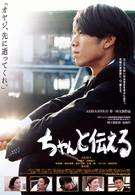 Поговорим начистоту (2009)