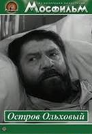 Остров Ольховый (1962)