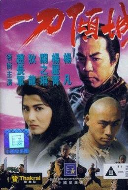 Постер фильма Клинок ярости (1993)