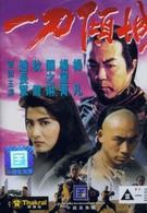Клинок ярости (1993)