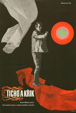 Постер фильма Тишина и крик (1968)