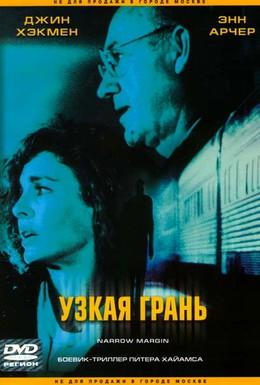 Постер фильма Узкая грань (1990)