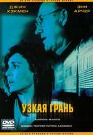 Узкая грань (1990)