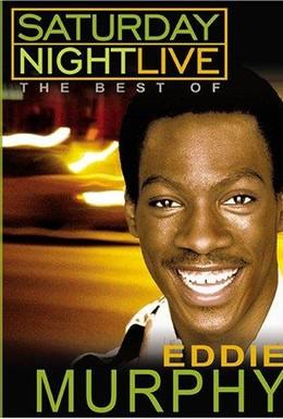 Постер фильма Субботним вечером в прямом эфире: Лучшее из Эдди Мёрфи (1998)