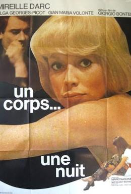 Постер фильма Саммит (1968)