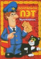 Почтальон Пэт (2004)