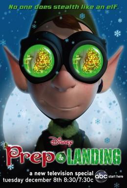 Постер фильма Приготовление и начало (2009)