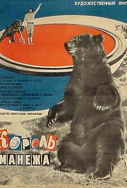 Постер фильма Король манежа (1969)