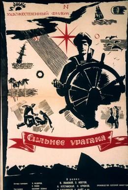 Постер фильма Сильнее урагана (1960)