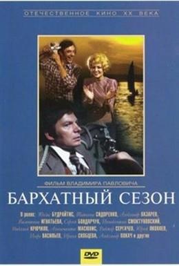 Постер фильма Бархатный сезон (1978)