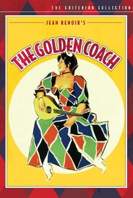 Постер фильма Золотая карета (1952)