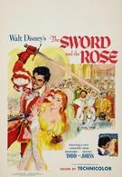 Меч и роза (1953)
